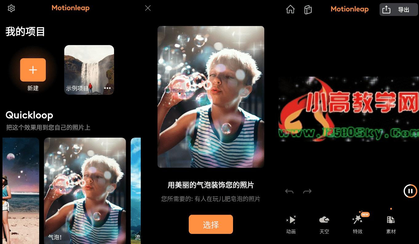 安卓Motionleap Pro 让照片动起来v1.3.2 专业版