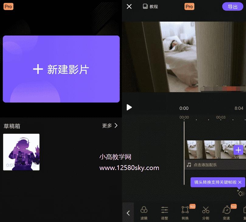 安卓VivaCut_v1.9.1 专业视频剪辑工具