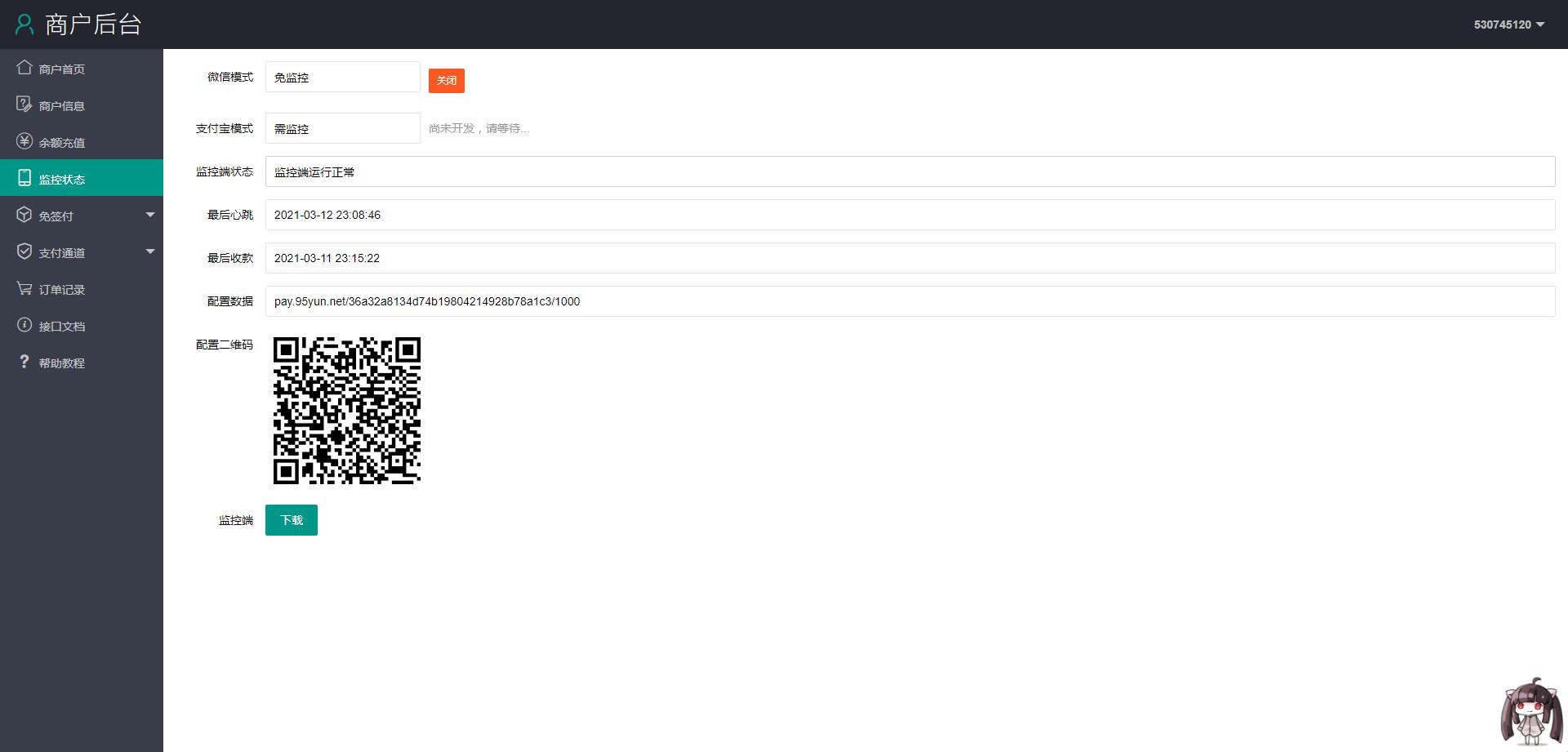 [首发]价值4999的码支付商业版 完美可运营(内有教程)