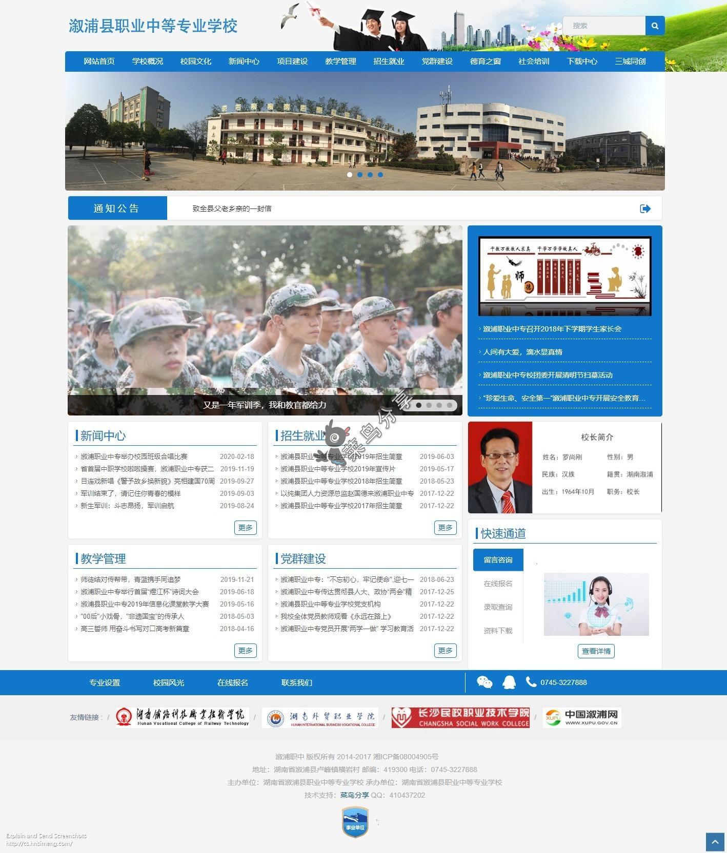 院校学校网站源码-整站响应式含数据完整版带后台