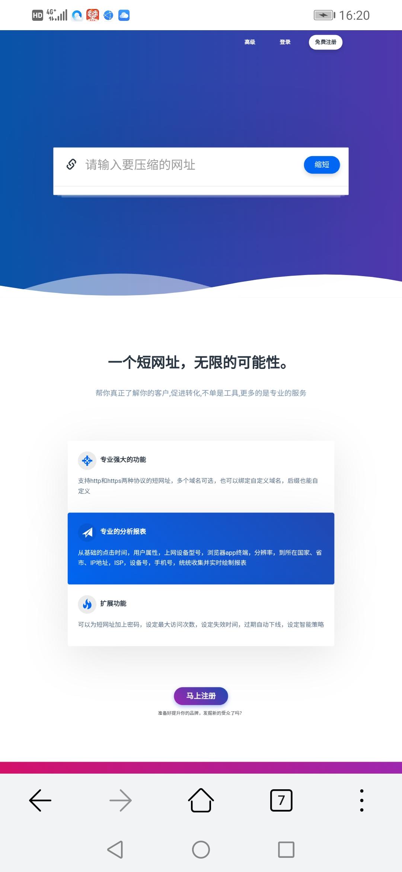 2021新版网址缩短防封短域名生成源码系统有演示站