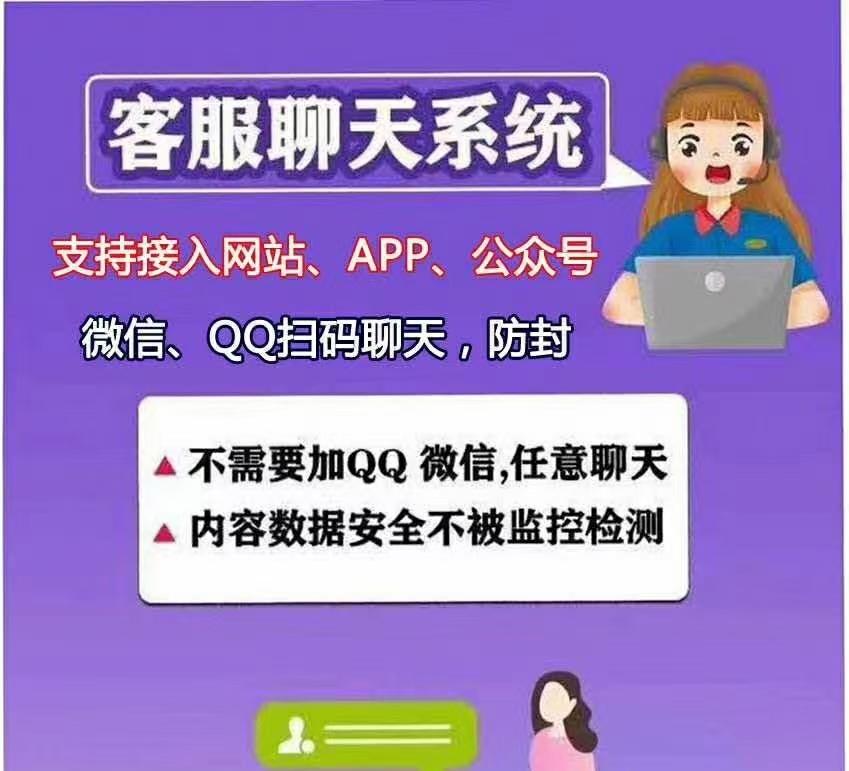 2021新版在线客服系统微信软件公众号小程序app聊天网站源码