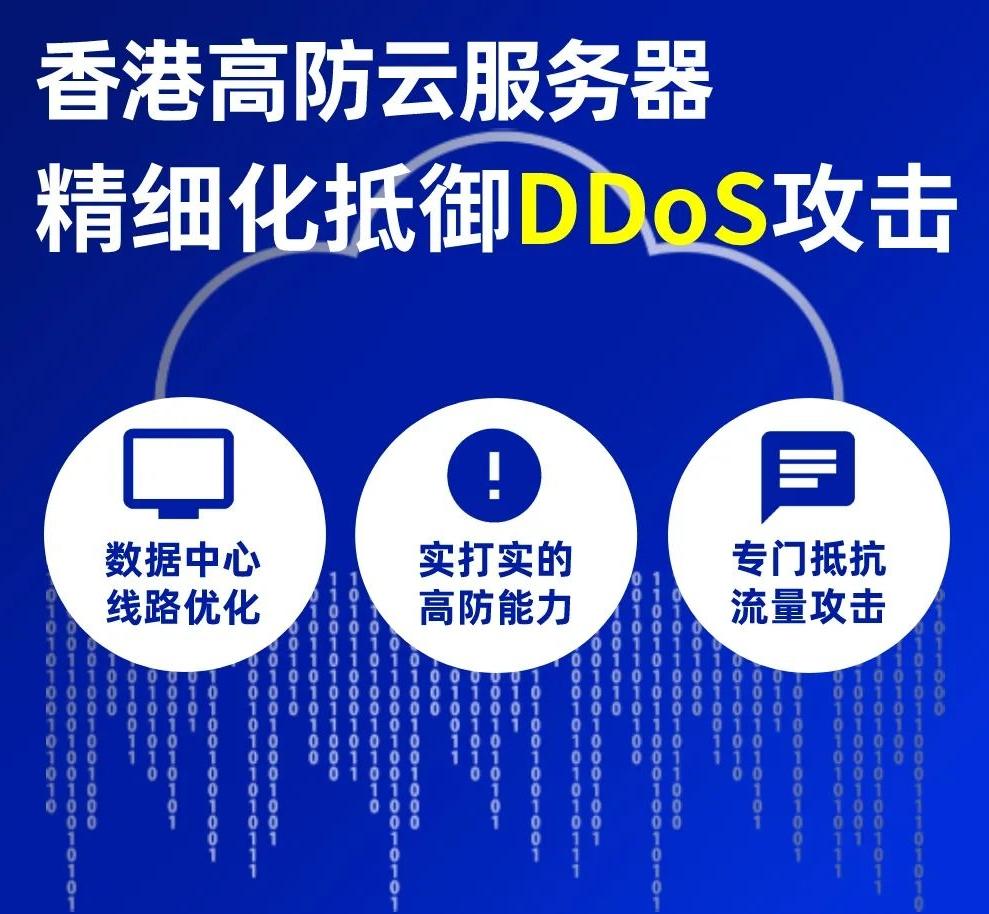 火热登场!新码速云香港高防云服务器性能彪悍,精准抵御DDoS攻击